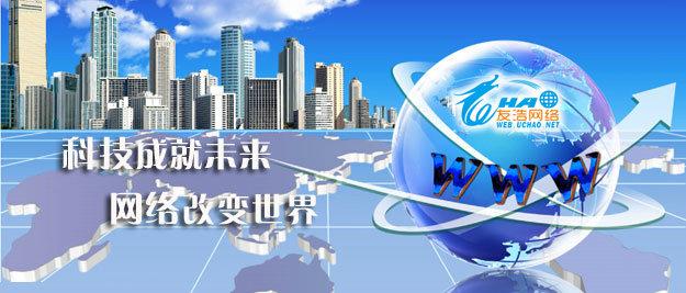 科技成就未来 网络改变世界-平度建网站