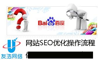 青岛seo教你根据网站seo优化操作流程,做好老网站的seo优化方案
