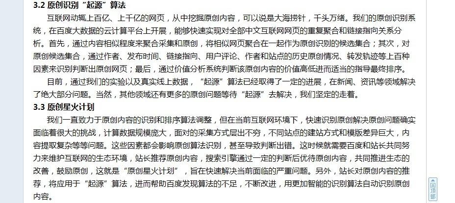 百度站长平台官方关于原创星火计划的说明