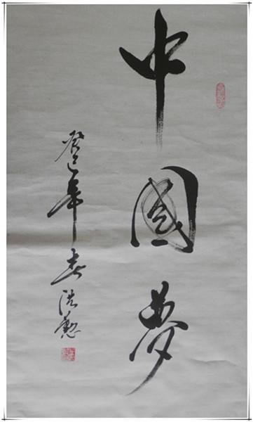 中国国家书画院平度分院院长:李洪勤的书法作品《中国梦》