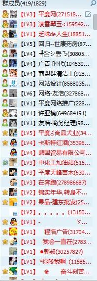 平度网的2000人QQ群【平度诚信商盟177488027】