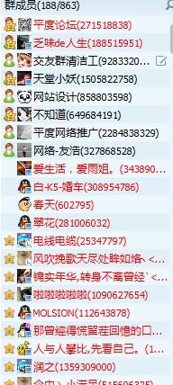 平度论坛的1000人QQ群【平度交友娱乐群 183828126】