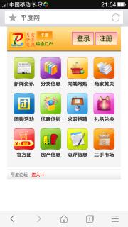 手机网站优化应注意哪些方面?