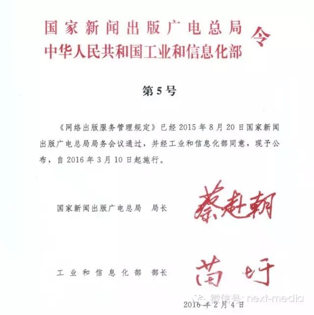 自媒体行业即将地震?网络出版服务管理出新规了,3月10日见!